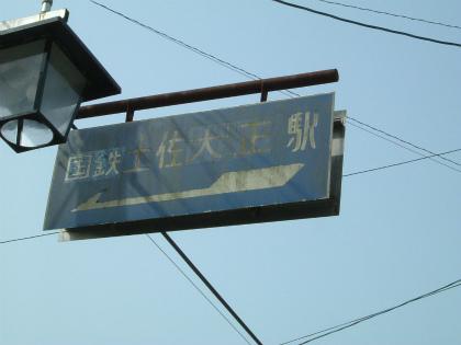 大正橋11