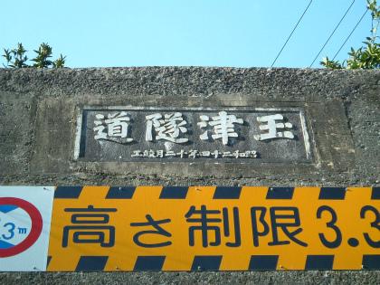 玉津隧道09