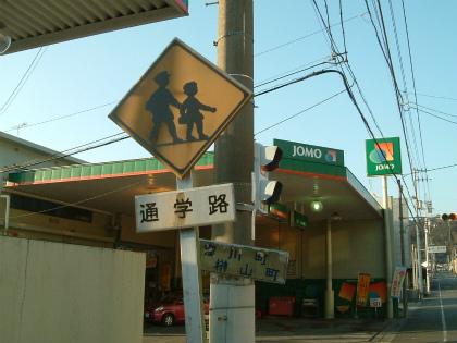 呼坂隧道15