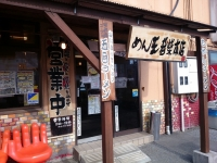 [麺や] 千葉県