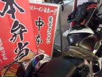 [夕餉] 麺や
