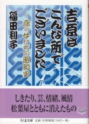 yosiwaraha.jpg