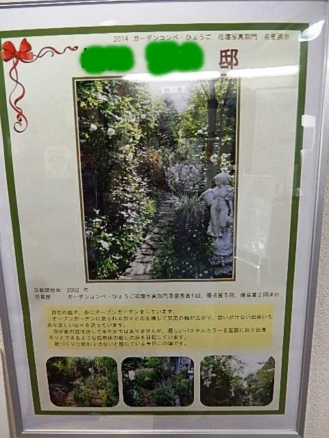 坂田さまお庭の写真1