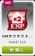 200サク