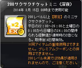 200さく