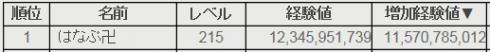 EXP・暦セ晢スキ・晢スク・枩convert_20140322175419