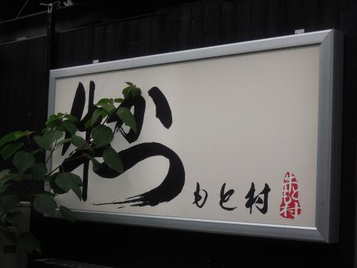 渋谷 牛かつ もと村>