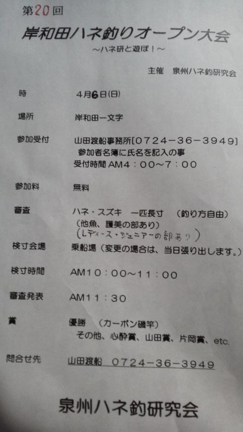 第20回 岸和田ハネ釣りオープン大会のお知らせでございます♪