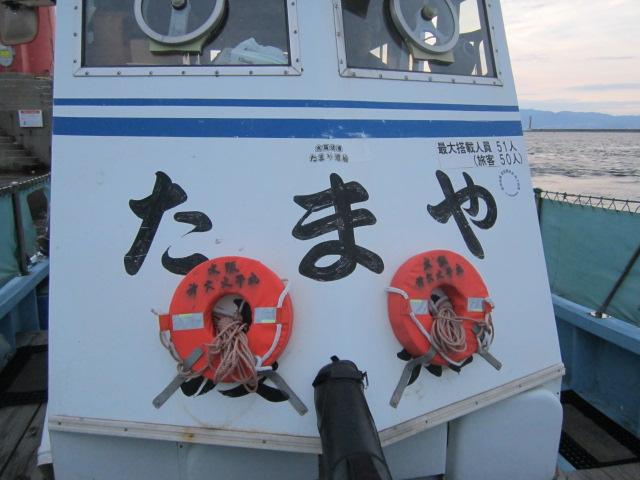 たまや渡船♪