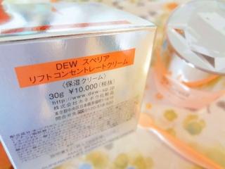 DEWスペリア リフトコンセントレートクリーム