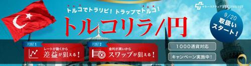 トルコリラ円 1000通貨