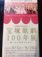 100年展 (2)