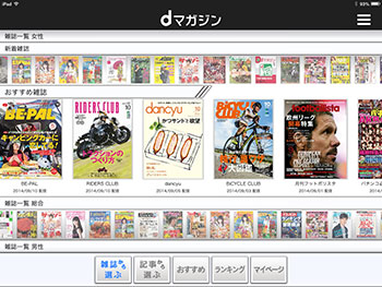 dmagazine201409.jpg