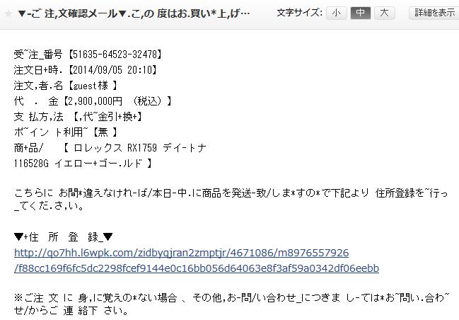 SnapCrab_NoName_2014-9-7_21-35-55_No-00.png