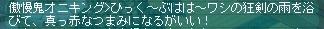 oniki.jpg