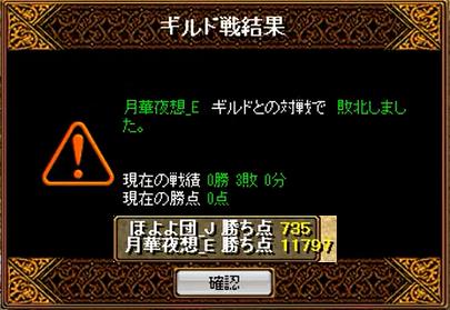 対 月華夜想_E 2014/3/4