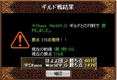 ΨChaos WorldΨ_G 2014/3/14