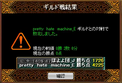 対 pretty hate machine_E 2014/3/2
