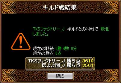 対 TKSファクトリー_J 2014/3/5