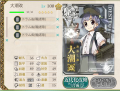 大潮ちゃん100