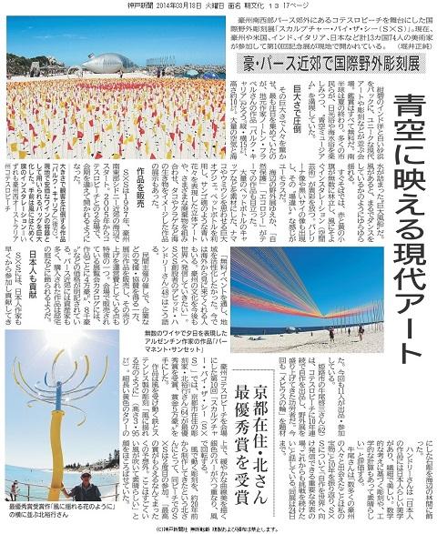 平成26年3月18日神戸新聞1