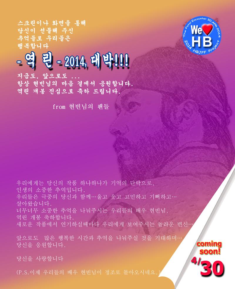 cine21_950_HBJFF2014