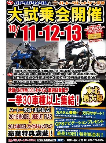 201410daisijou.jpg