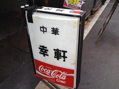 saiwaikentsukiji1405041.jpg