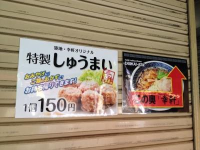 saiwaikentsukiji1405042.jpg