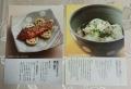 20141018_レシピ