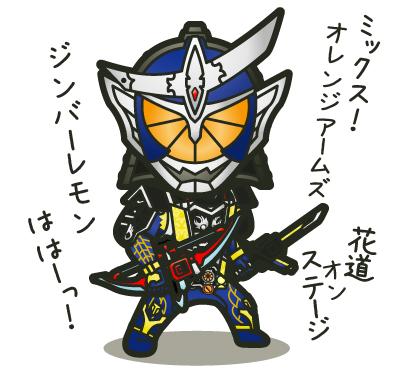 ガイムジンバーレモン2