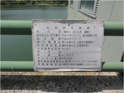上津ダム250526_01_08