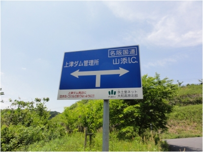 上津ダム250526_02_23