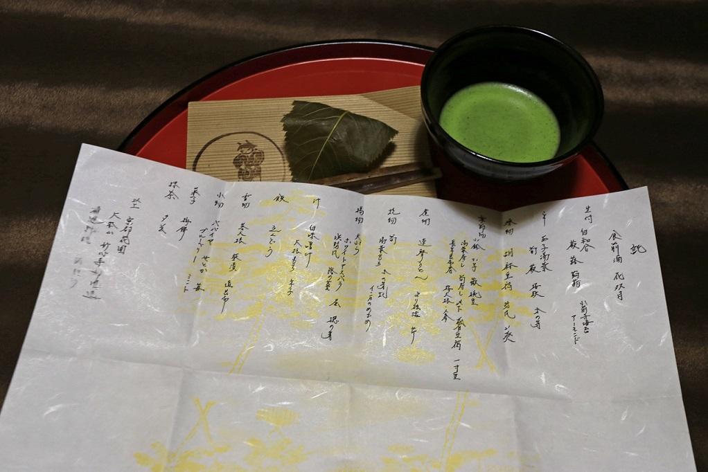 ブログ京都を食す阿じろ2