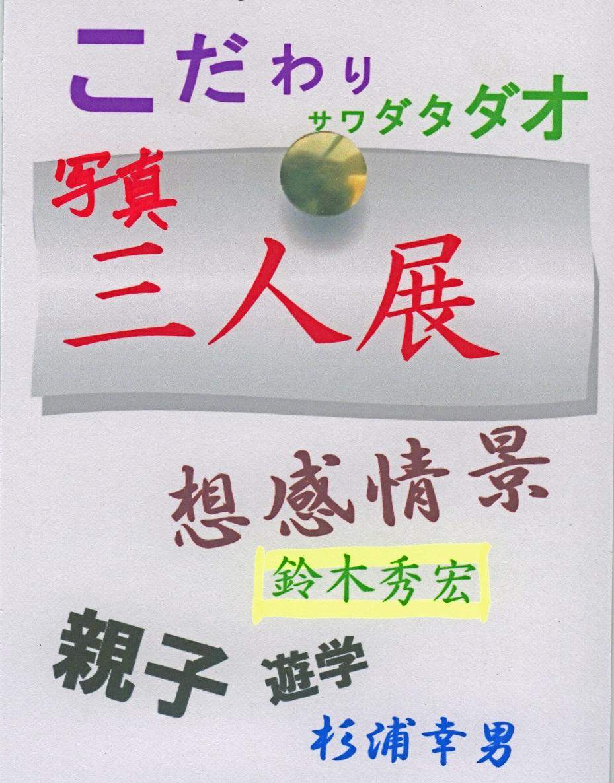 三人展ポスター