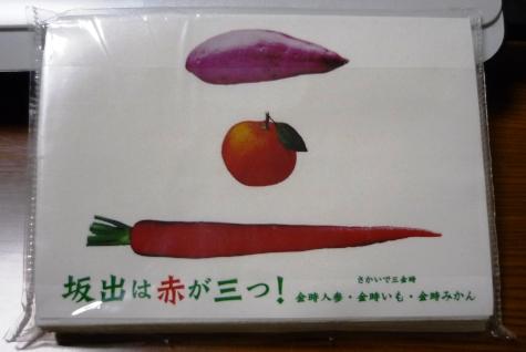 a赤が三つ P1320036