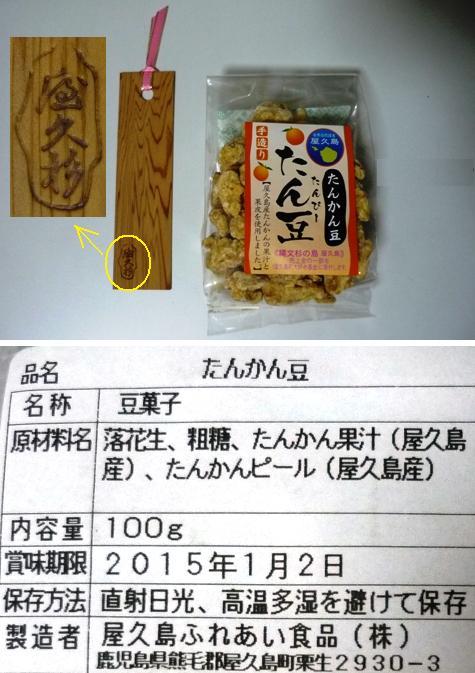 aお土産P1320110