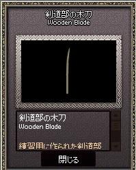 剣道部の木刀