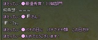川柳部門発表