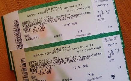 20140903熊本チケット