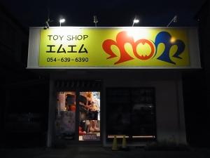 店舗探訪 静岡 トイショップMM001