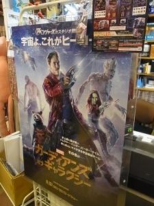 店舗探訪 静岡 トイショップMM029