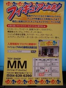 店舗探訪 静岡 トイショップMM032