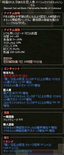 mabinogi_2014_05_14_002.jpg