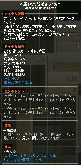mabinogi_2014_07_03_052.jpg