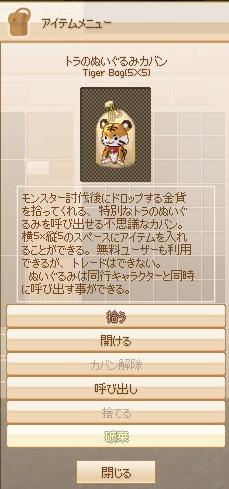 mabinogi_2014_07_12_014.jpg