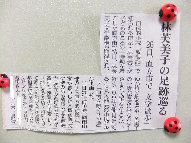 s-ハヤシフミコシンブン - コピー