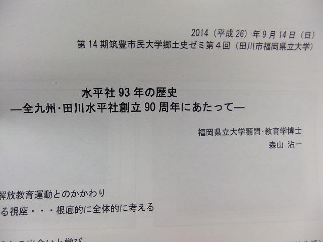 s-水平社の歴史 - コピー