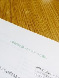 2014.9.7アスリートご飯2