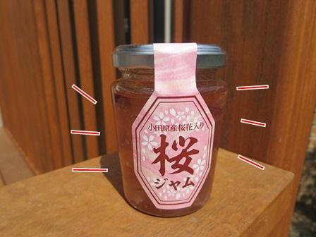 0421桜ジャム
